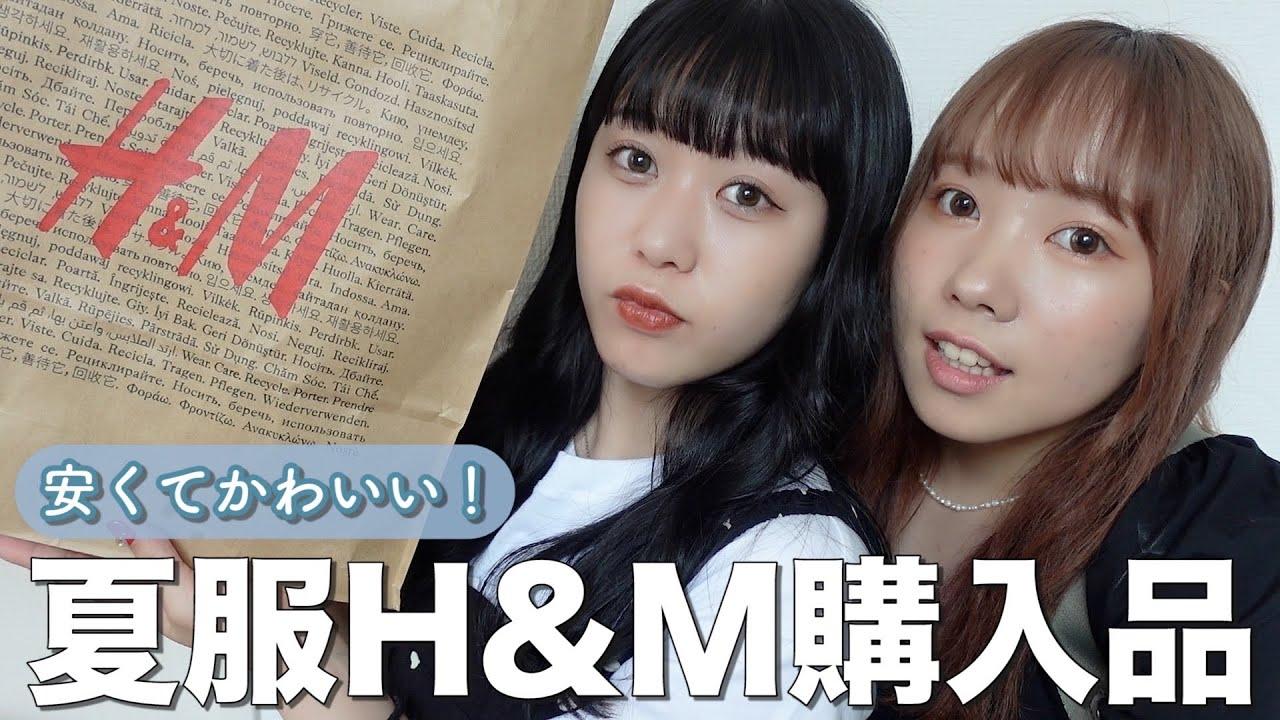 【購入品】H&Mが本気出してきたからGETしてきた!!