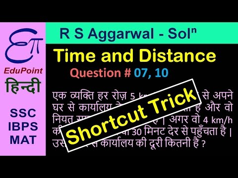 Time and Distance ► R S Aggarwal Solution 7 and 10 ★ SSC IBPS MAT ★ EduPoint