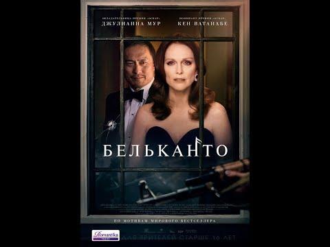 Бельканто 2018 смотреть онлайн бесплатно