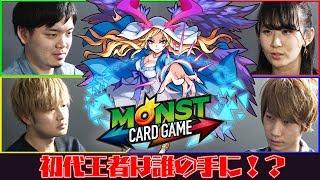 GameWith、ファミ通App、Game8代表が参戦!!初代王者は誰の手に!?モンストカード王決定戦!【モンスト公式】