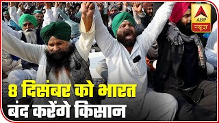 As Protest Enters Day 12, Farmers Announce Bharat Bandh On December 8 | ABP News