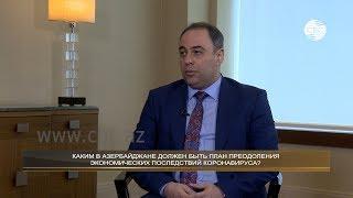Экономика Азербайджана приходит в себя после пандемии коронавируса