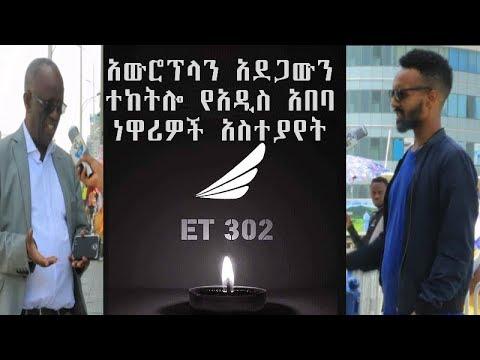 Residents Of Addis Abeba Speak About The Tragic Accident