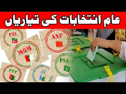 PM Khaqan Abbasi Approves Funds For General Election 2018 - 24 News HD