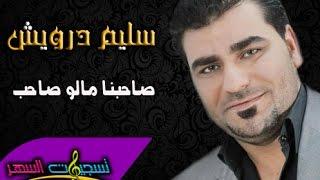 سليم درويش - دبكات صاحبنا مالو صاحب / Salim Darwish - Dabkat Live 2016