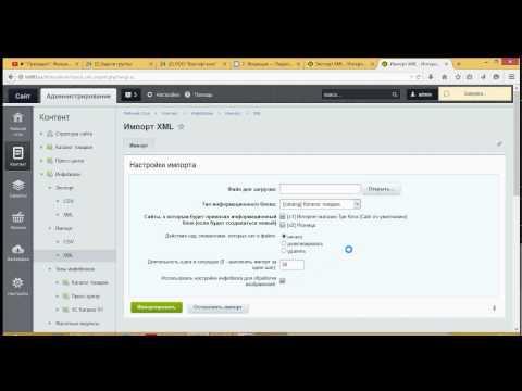 импортировать товары в каталог 1с битрикс Xml