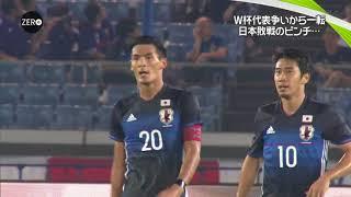 日本vsハイチ 3-3 ハイライト
