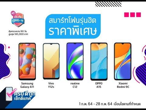 สมาร์ทโฟนรุ่นฮิต เริ่ม 590 บาท ลดสูงสุด 60% ราคาพิเศษ dtac