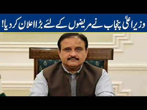 CM Punjab Usman Buzdar Makes Big Announcement for Patients | Jaago Lahore