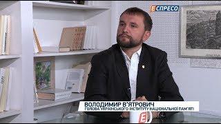 Княжицький | Володимир В'ятрович