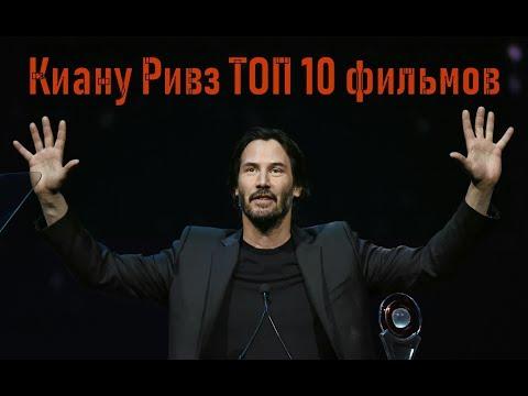 Киану Ривз ТОП 10 лучших фильмов