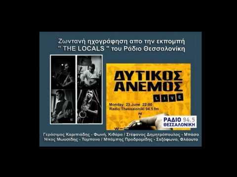 DYTIKOS ANEMOS - Live at Radio Thessaloniki 94.5 fm