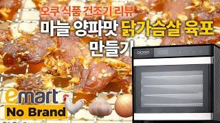 양파와 마늘이 쏙쏙 박힌 닭가슴살 육포 만들기 | 식품…
