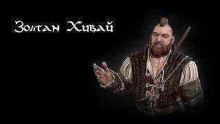 The Witcher: Золтан Хивай