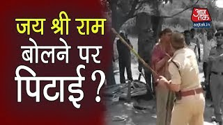 क्या पश्चिम बंगाल की पुलिस ने 'जय श्री राम' कहने के लिए एक व्यक्ति को पीटा? | #Factcheck