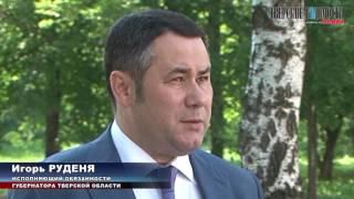Игорь Руденя встретился с главами сельских поселений Зубцовского района