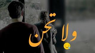 ولا تحن - علي السندي وعبد الكريم حداد 2020