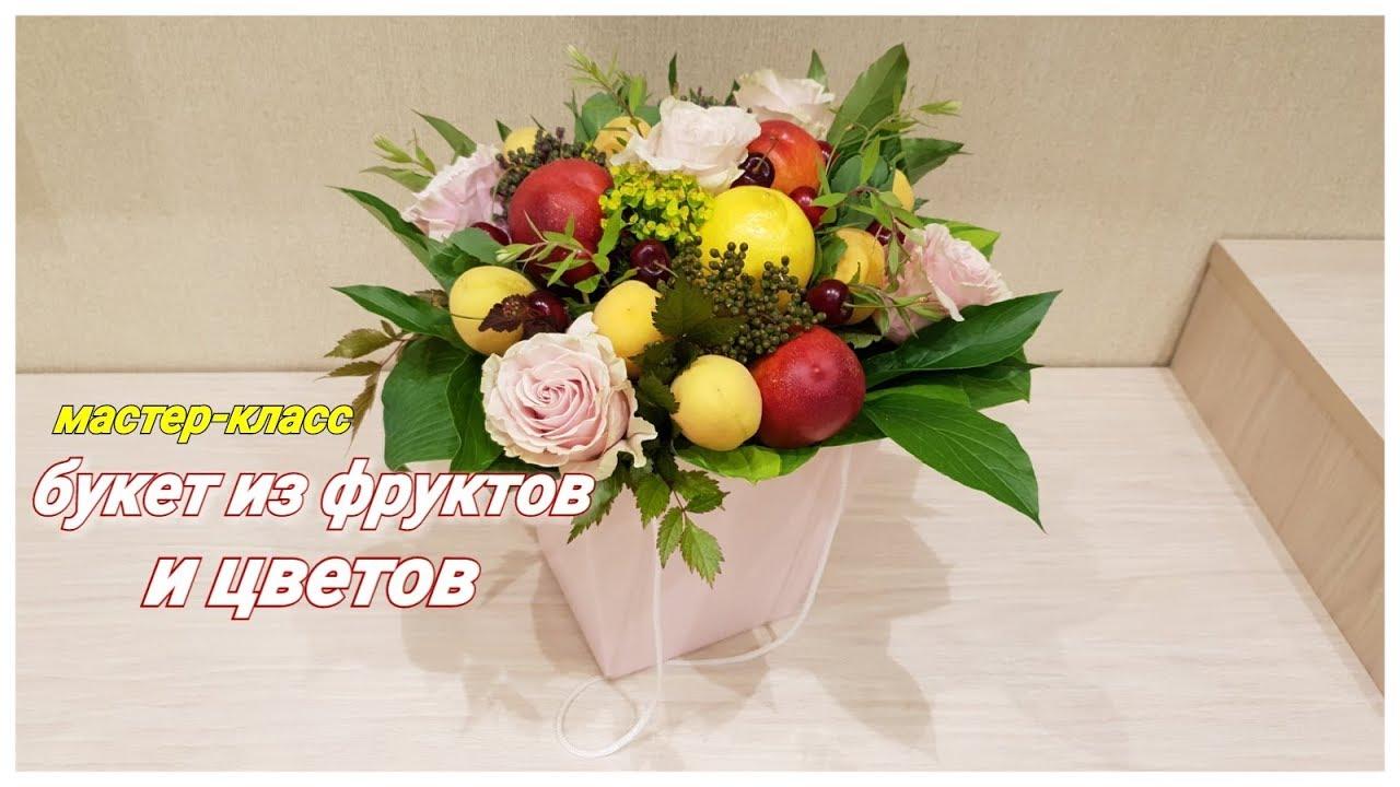 Букет из небольших цветов и фруктов своими руками видео, букеты цветов дома в вазе фото