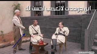 باب الحارة {HD}   مزين فتوح حول ! يضرب ابو جوددت بس مازبط 😎