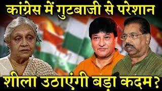 दिल्ली विधानसभा चुनाव से पहले कांग्रेस में क्यों मचा है घमासान INDIA NEWS VIRAL