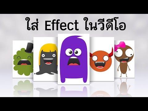 สอน Sony Vegas Pro - ใส่ Effect เพิ่มสีสันให้กับวีดีโอ