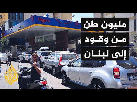 لبنان يوقع اتفاقية مع العراق لتوريد الوقود المخصص لتوليد الطاقة  - نشر قبل 5 ساعة
