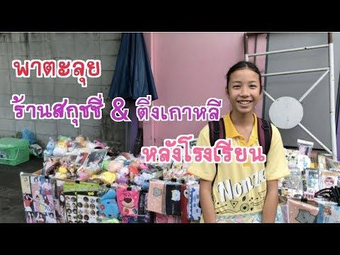 รีวิวร้านสกุชชี่&ติ่งเกาหลี หลังโรงเรียน [Mink Mink]