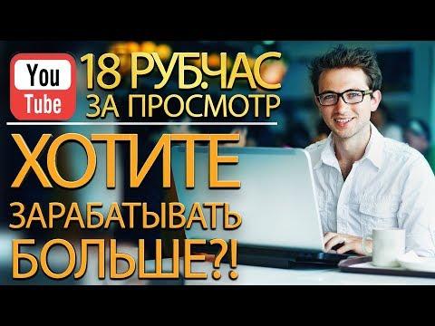 Как Заработать в Интернете (КЕЙС) Работа в Интернете на Дому через Интернет