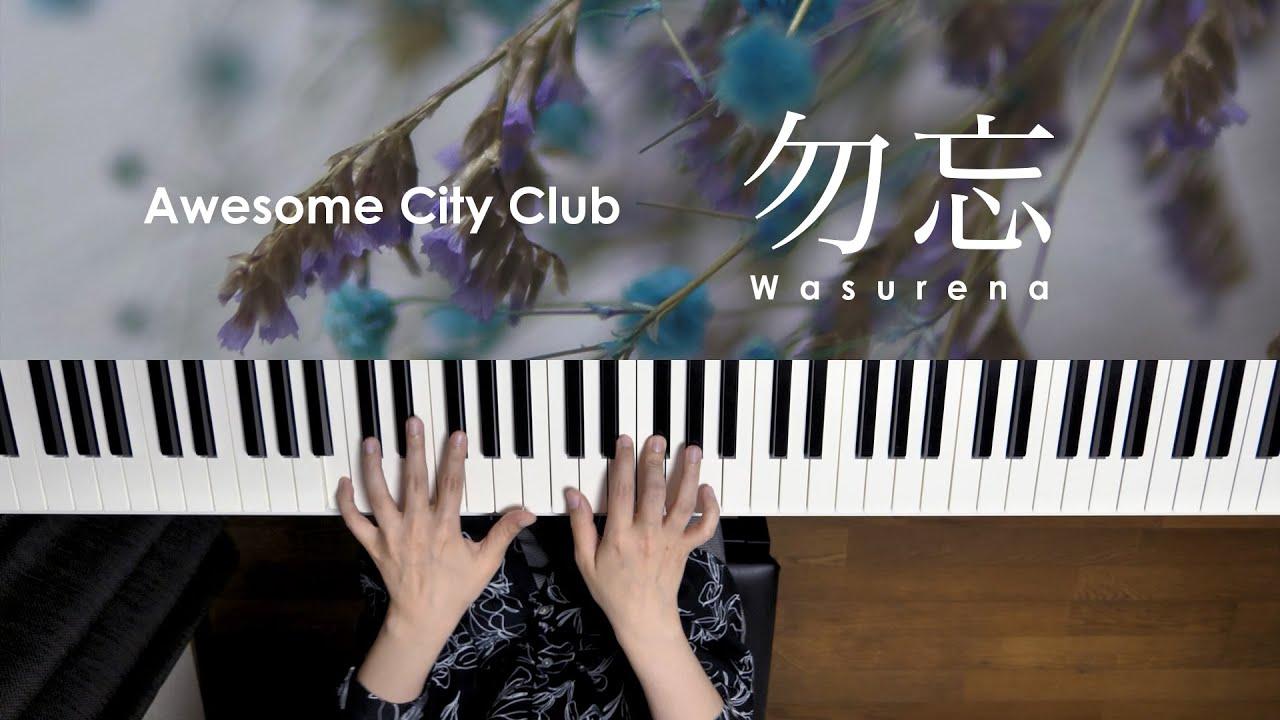 勿忘 - Awesome City Club (Piano Cover)