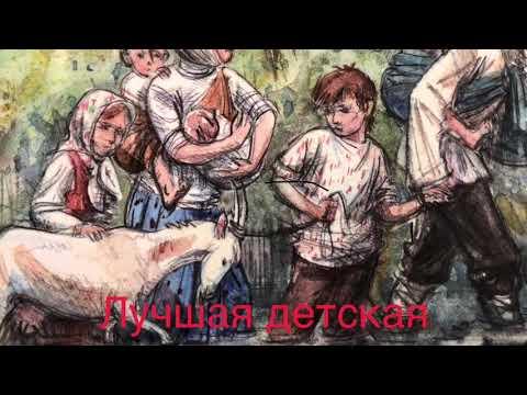 📔 Очень хорошая детская книга о Великой Отечественной Войне.Советуем всем!!!