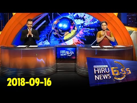 Hiru News 6.55 PM   2018-09-16