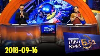 Hiru News 6.55 PM | 2018-09-16