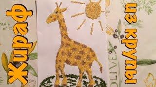 Как сделать жирафа из крупы