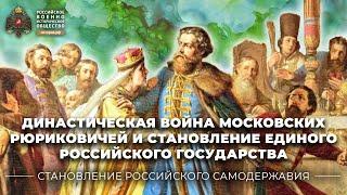 Династическая война московских Рюриковичей и становление единого Российского государства