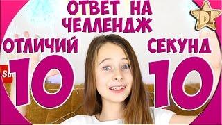 Правильный ответ на челлендж 10 отличий. Найди 10 отличий за 10 секунд ⌛. Как манекен челлендж.