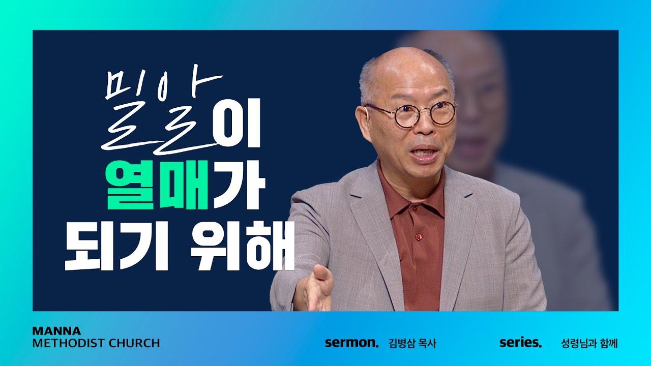 만나교회  [주일예배] 타협하면 안 되나요? - 김병삼 목사