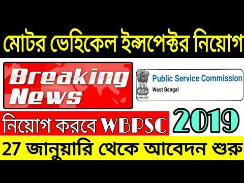 রাজ্য পরিবহনে প্রচুর চাকরি দিচ্ছে WBPSC |WBPSC Motor Vehicle Inspector Recruitment 2019|