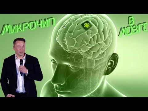 Илон Маск создаёт БИОРОБОТОВ! Мы больше не ЛЮДИ!