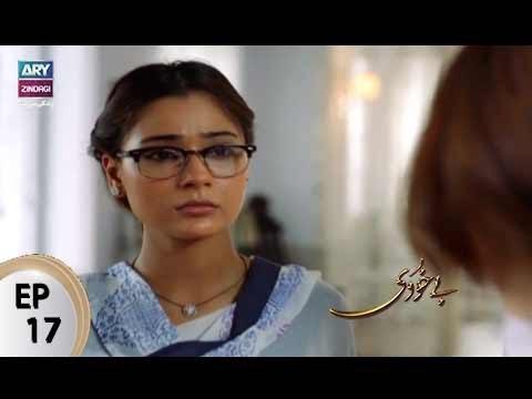 Bay Khudi - Episode 17 - ARY Zindagi Drama