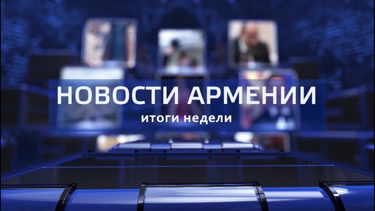НОВОСТИ АРМЕНИИ - итоги недели (Hayk news на русском) 10.02.2019
