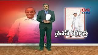 Mammootty's look in YS Rajasekhara Reddy biopic | yatra | Highlights