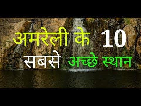 Top 10 Places To Visit In Amreli, Gujarat ||Gujrat Tourism||