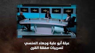 عبلة أبو علبة وجهاد المنسي - تسريبات صفقة القرن