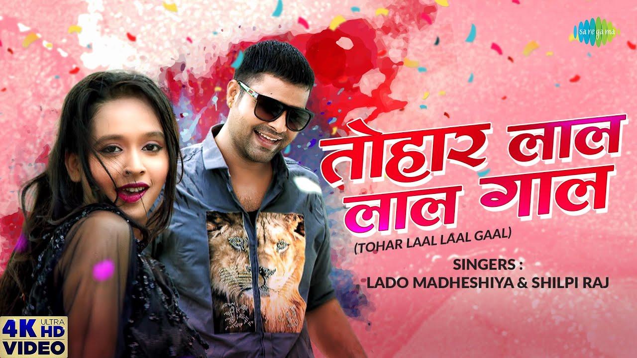 Lado Madhesiya ~ तोहार लाल लाल गाल | Tohar Laal Laal Gaal | Shilpi Raj | Bhojpuri Gaana