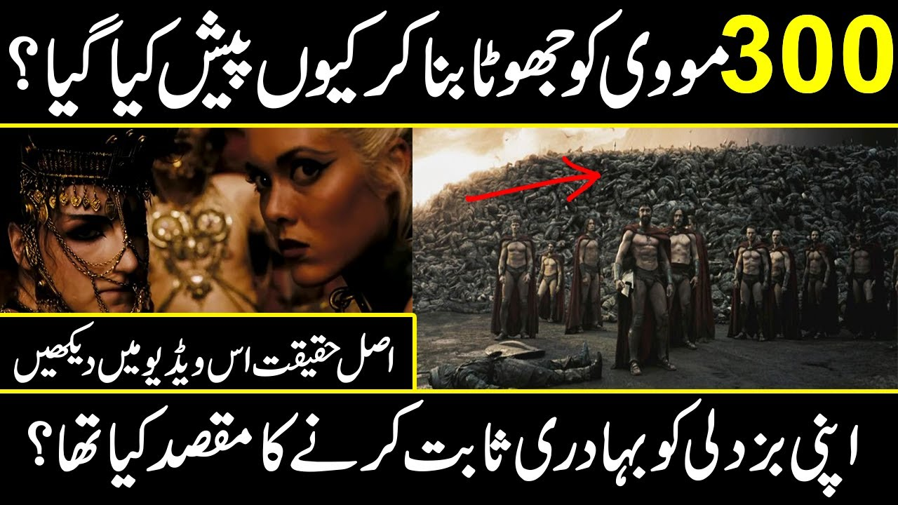 what are the hidden facts about 300 movie in urdu hindi | Urdu cover
