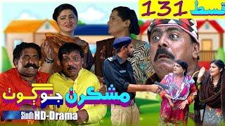 Mashkiran Jo Goth EP 131 | Sindh TV Soap Serial | HD 1080p | SindhTVHD Drama