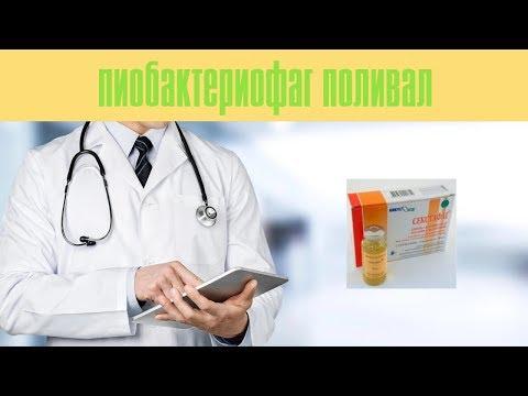 Пиобактериофаг поливал