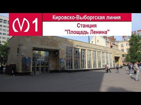 "Станция метро ""Площадь Ленина"""