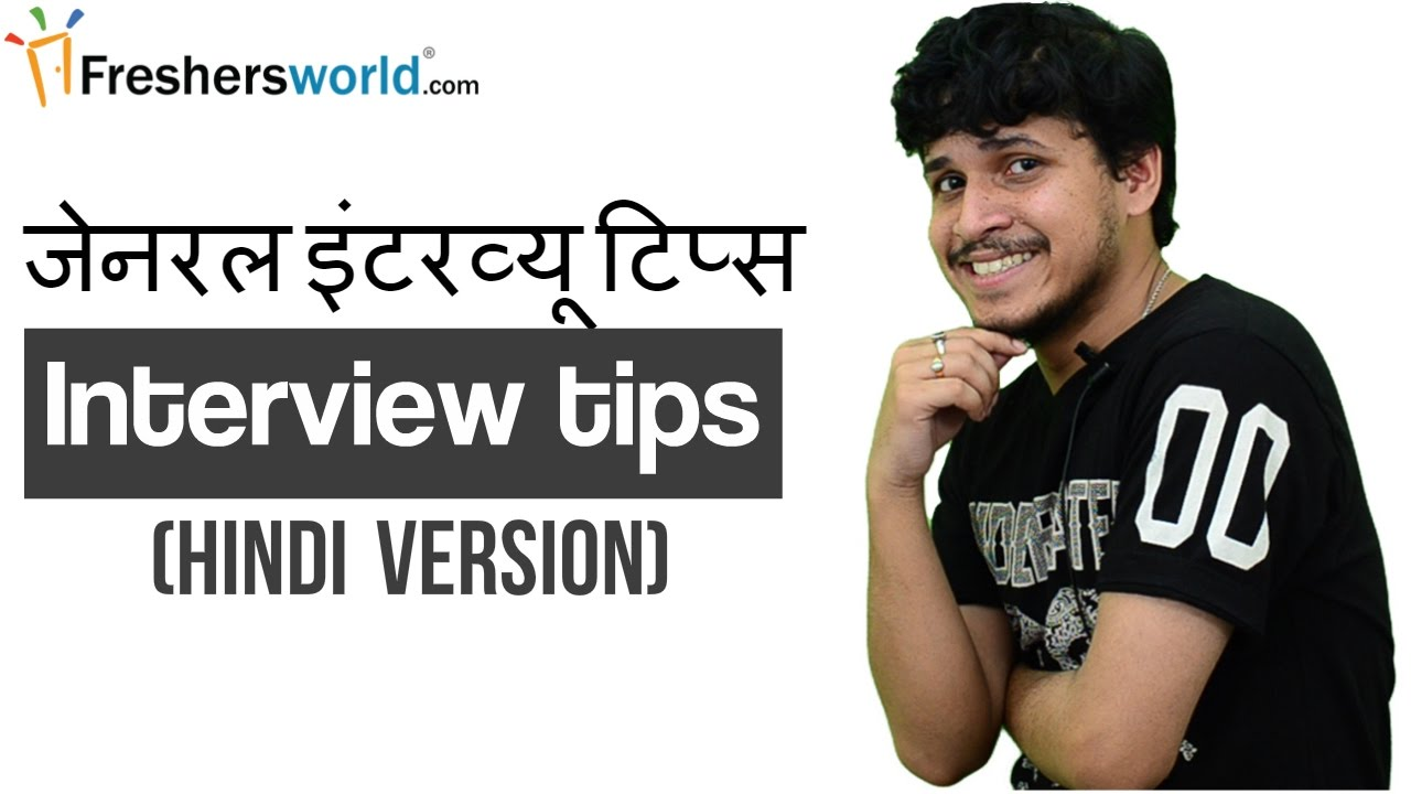 general interview tips hindi version ज नरल