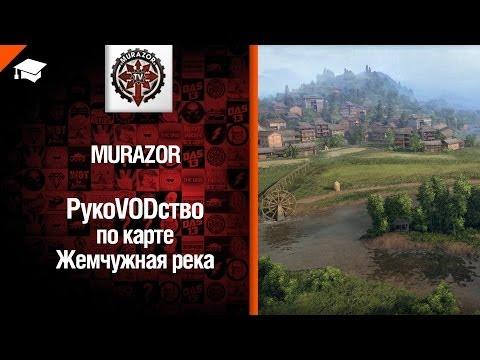 Жемчужная Река - рукоVODство от Murazor [World of Tanks]